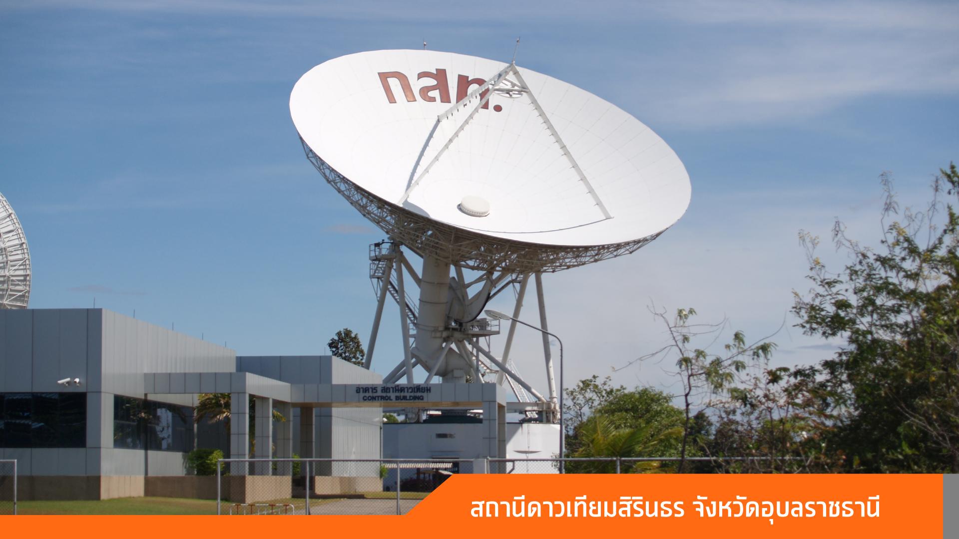 4.สถานีดาวเทียมสิรินธร