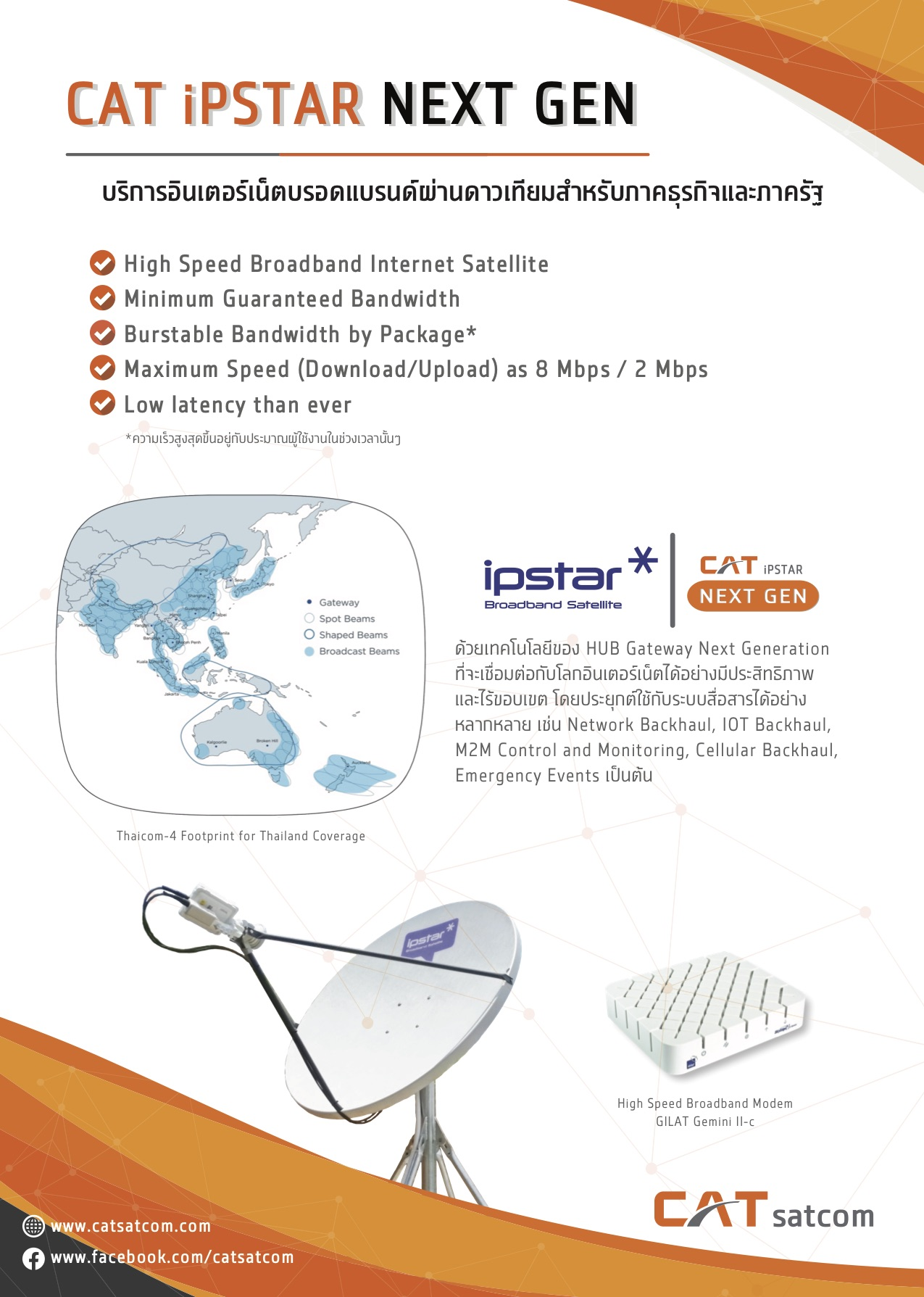 Brochure-CAT-iPSTAR