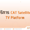 บริการ CAT Satellite TV Platform