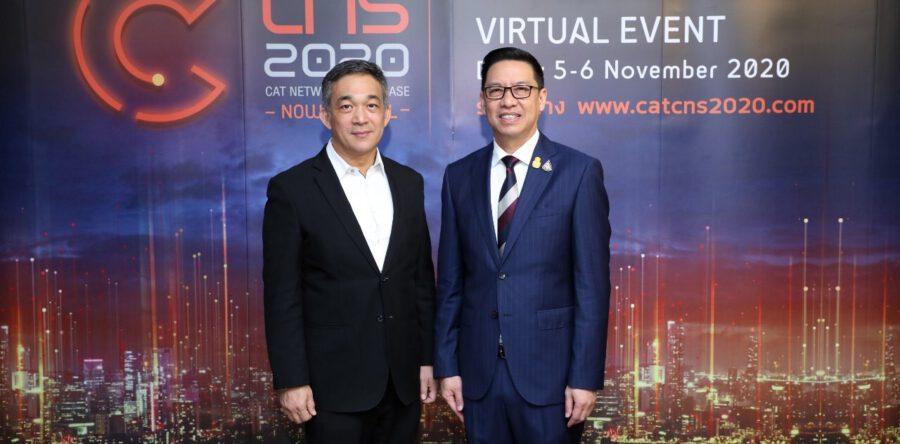 CAT Network Showcase 2020 ครั้งแรกในรูปแบบ Virtual Event นำเสนอเทคโนโลยี Now Normal เพื่อก้าวสู่วิถีใหม่