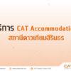 CAT Accommodation สถานีดาวเทียมสิรินธร