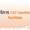 บริการ CAT Satellite Facilities