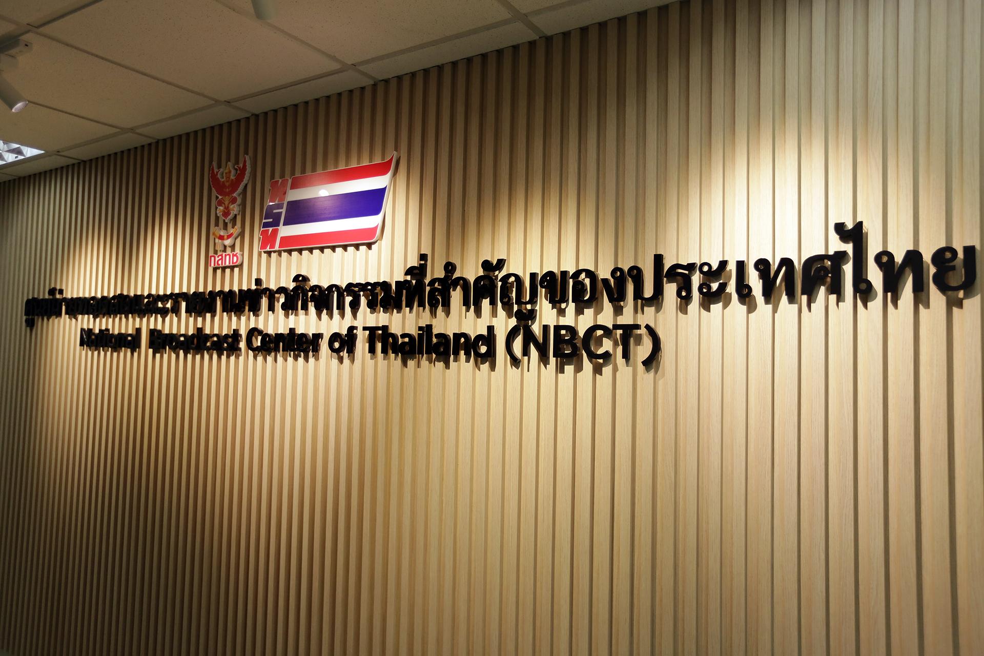 NBCT @NBTC